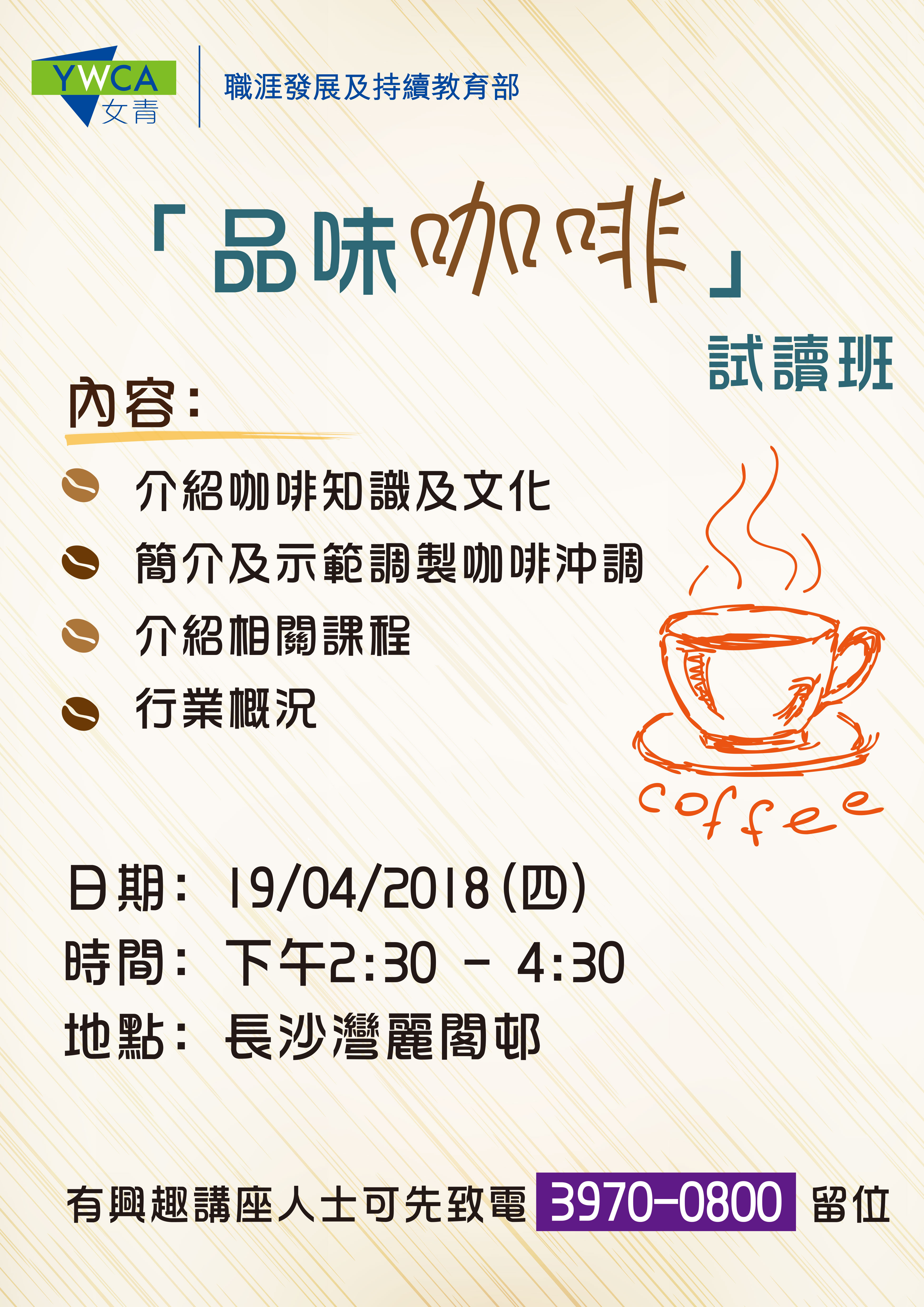 TryCourse_Coffee_201804