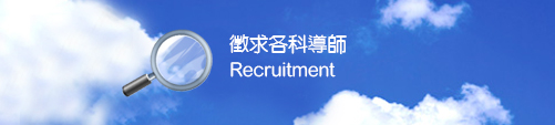 recruitment_banner